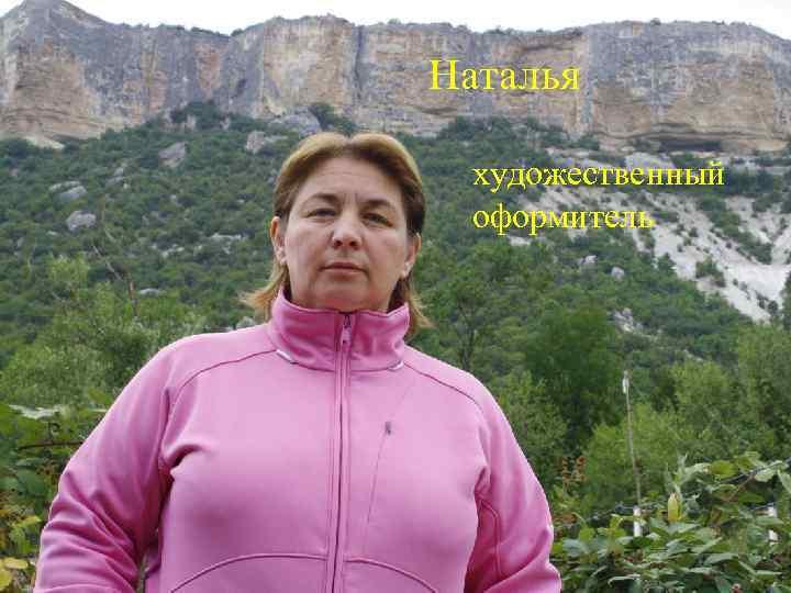 Наталья художественный оформитель