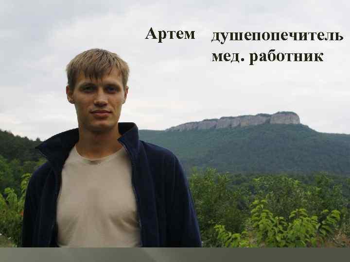 Артем душепопечитель мед. работник