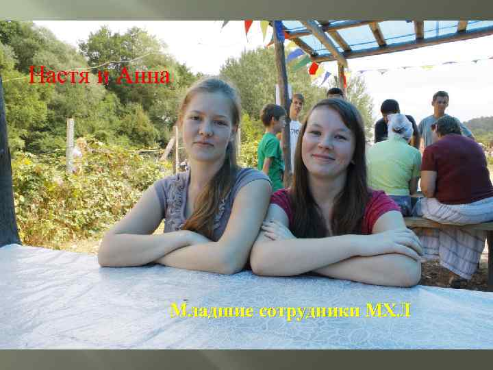 Настя и Анна Младшие сотрудники МХЛ