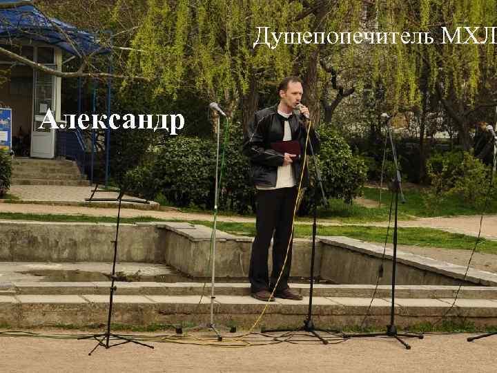 Душепопечитель МХЛ Александр