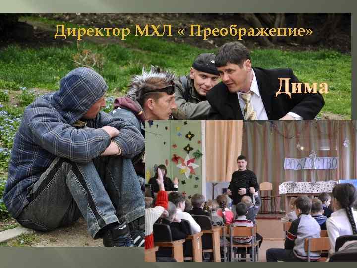 Директор МХЛ « Преображение» Дима