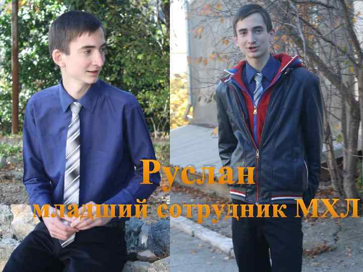Руслан младший сотрудник МХЛ