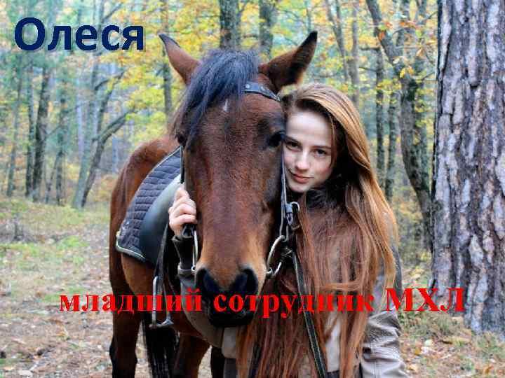Олеся младший сотрудник МХЛ