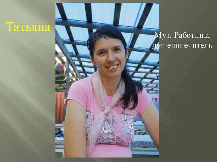 Татьяна Муз. Работник, душепопечитель