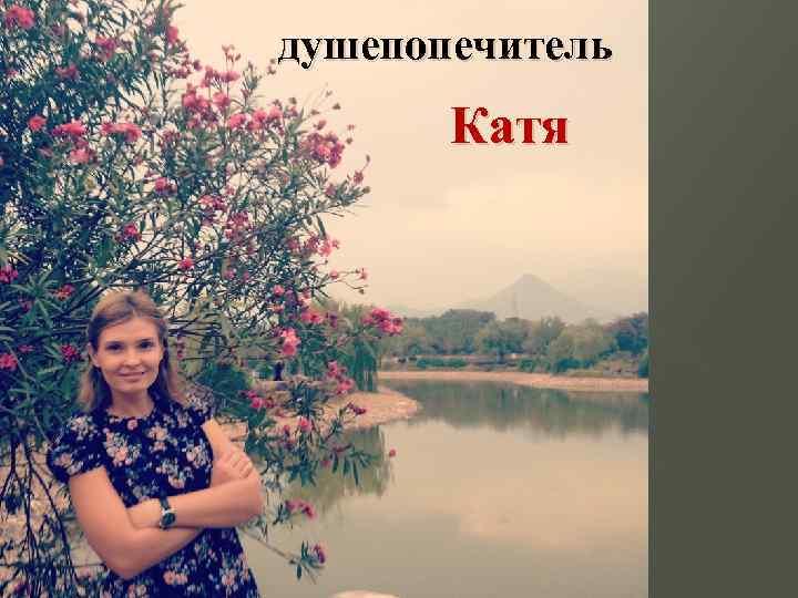 душепопечитель Катя