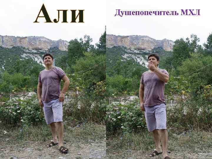 Али Душепопечитель МХЛ