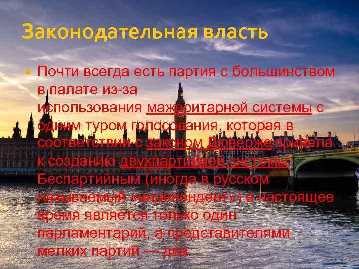 Законодательная власть Почти всегда есть партия с большинством в палате из-за использования мажоритарной системы