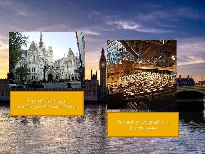 Королевские суды Правосудия Англии и Уэльса Высший уголовный суд Шотландии