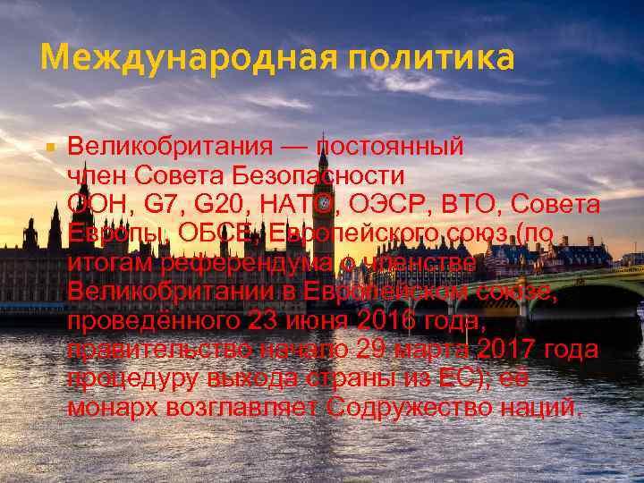 Международная политика Великобритания — постоянный член Совета Безопасности ООН, G 7, G 20, НАТО,