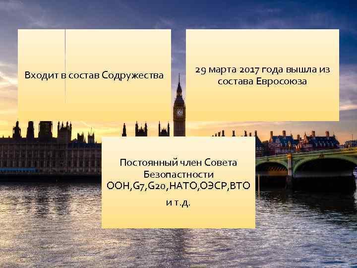 29 марта 2017 года вышла из состава Евросоюза Входит в состав Содружества Постоянный член