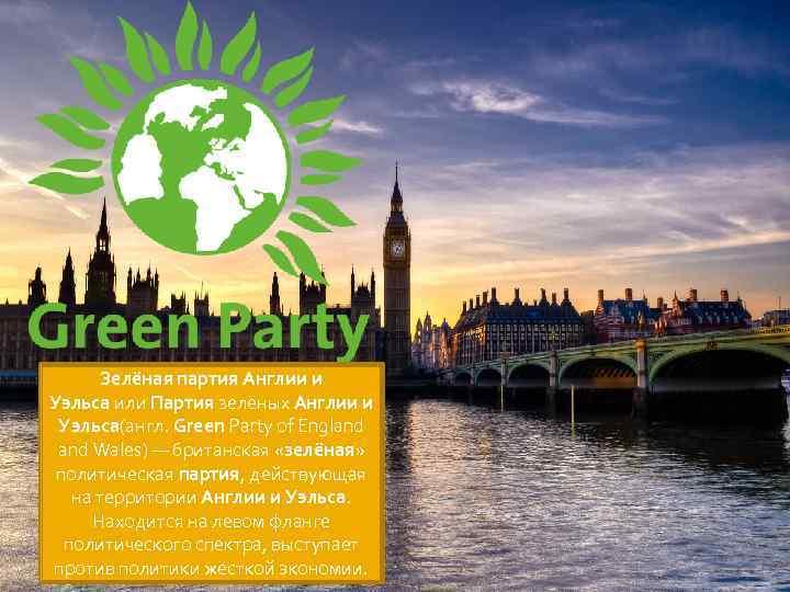 Зелёная партия Англии и Уэльса или Партия зелёных Англии и Уэльса(англ. Green Party of