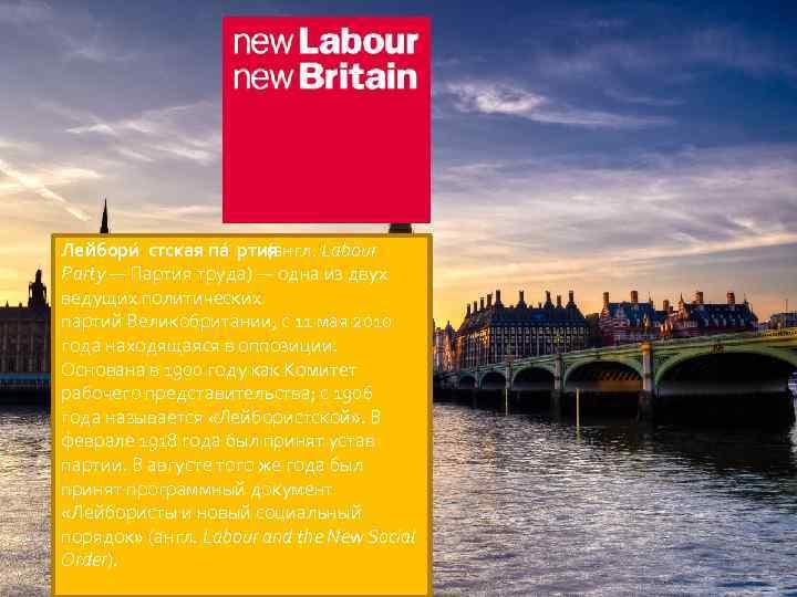 Лейбори стская па ртия (англ. Labour Party — Партия труда) — одна из двух
