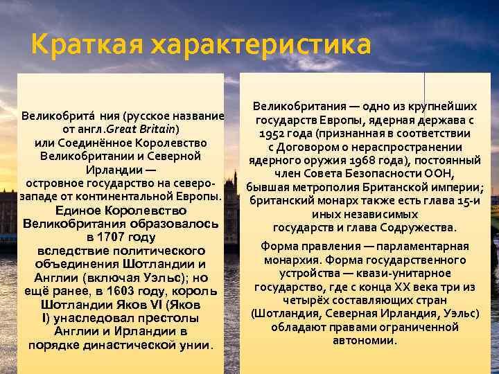 Краткая характеристика Великобрита ния (русское название от англ. Great Britain) или Соединённое Королевство Великобритании