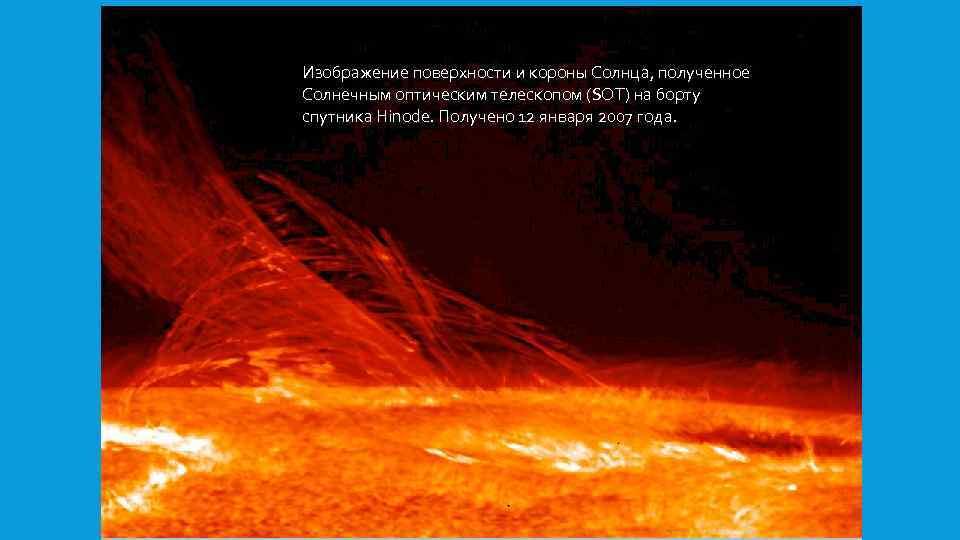 Изображение поверхности и короны Солнца, полученное Солнечным оптическим телескопом (SOT) на борту спутника Hinode.