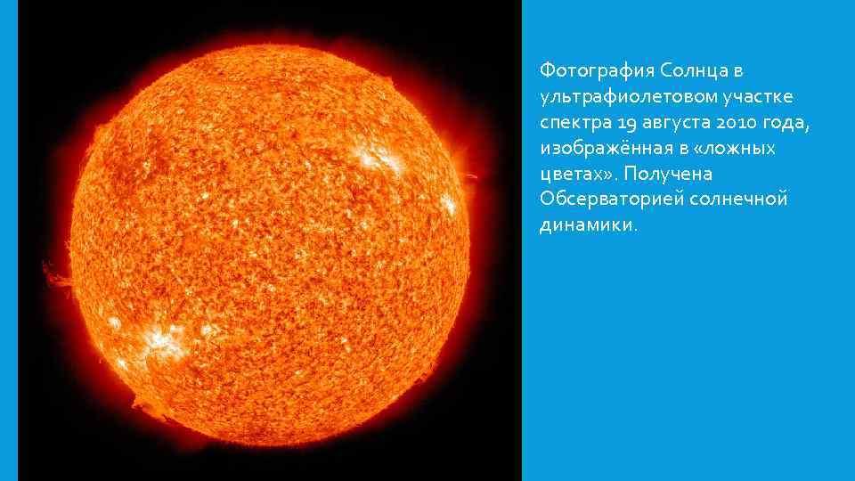 Фотография Солнца в ультрафиолетовом участке спектра 19 августа 2010 года, изображённая в «ложных цветах»
