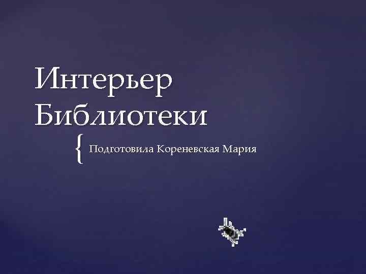 Интерьер Библиотеки { Подготовила Кореневская Мария