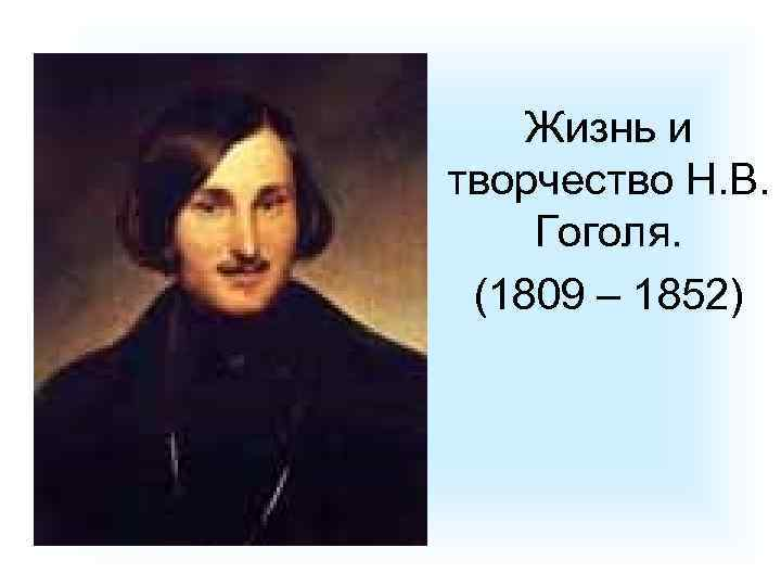 Жизнь и творчество Н. В. Гоголя. (1809 – 1852)