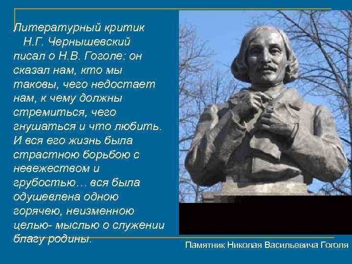 Литературный критик Н. Г. Чернышевский писал о Н. В. Гоголе: он сказал нам, кто