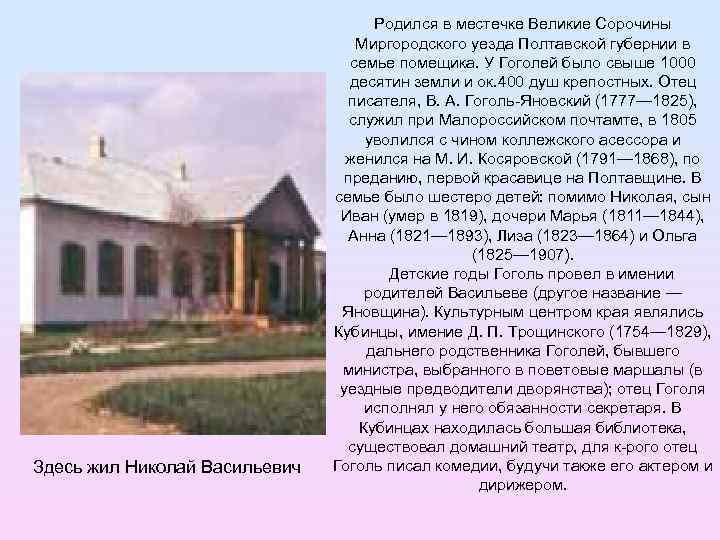 Здесь жил Николай Васильевич Родился в местечке Великие Сорочины Миргородского уезда Полтавской губернии в