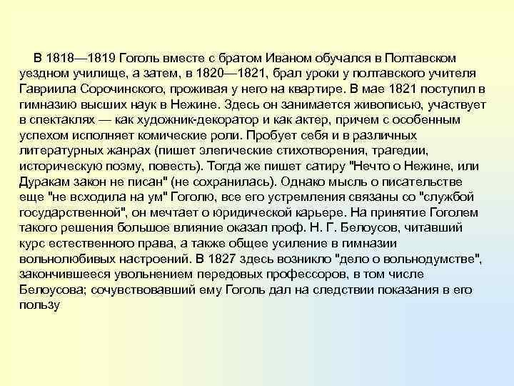 В 1818— 1819 Гоголь вместе с братом Иваном обучался в Полтавском уездном училище, а