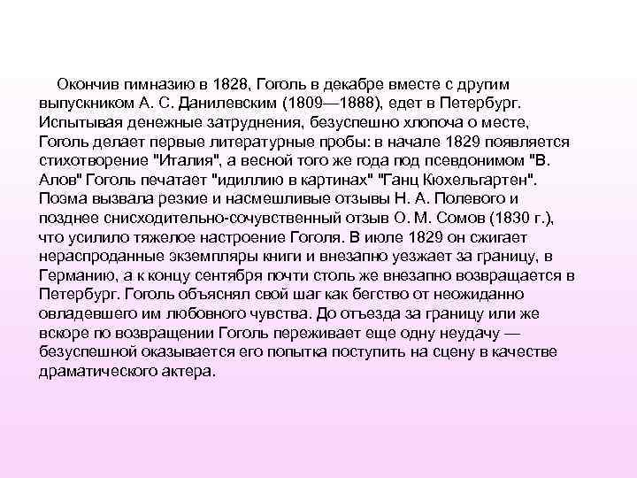 Окончив гимназию в 1828, Гоголь в декабре вместе с другим выпускником А. С. Данилевским