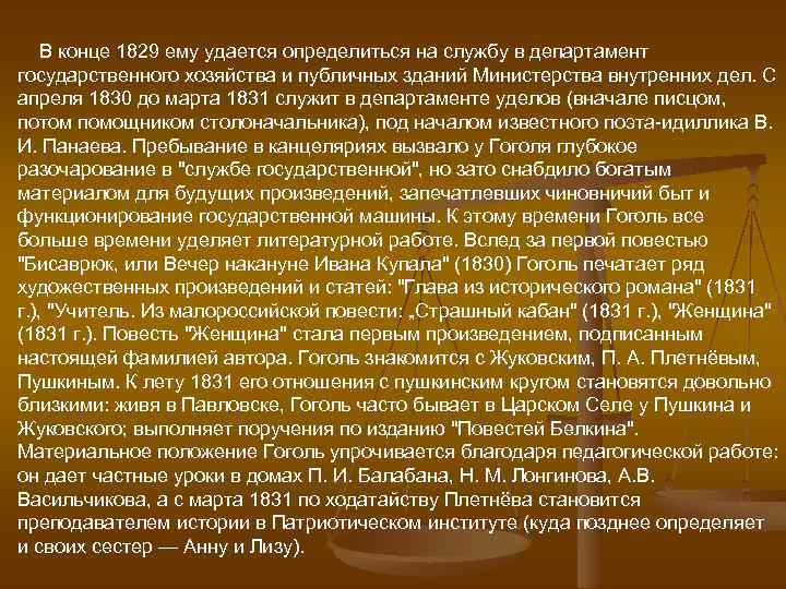 В конце 1829 ему удается определиться на службу в департамент государственного хозяйства и публичных