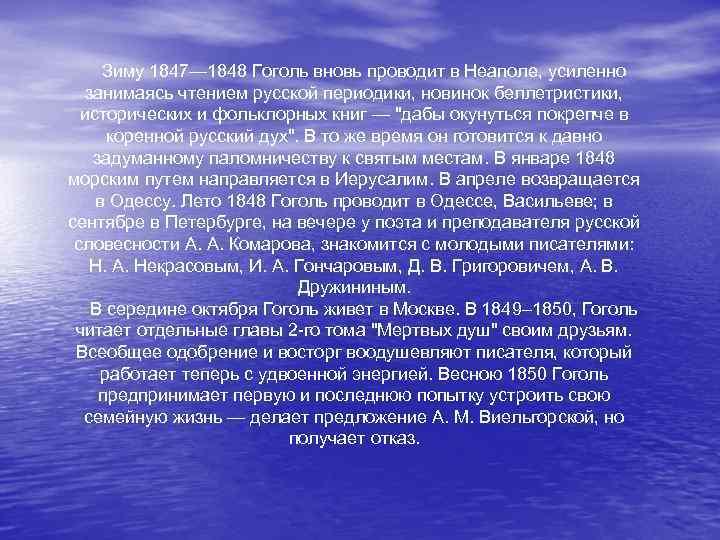 Зиму 1847— 1848 Гоголь вновь проводит в Неаполе, усиленно занимаясь чтением русской периодики, новинок
