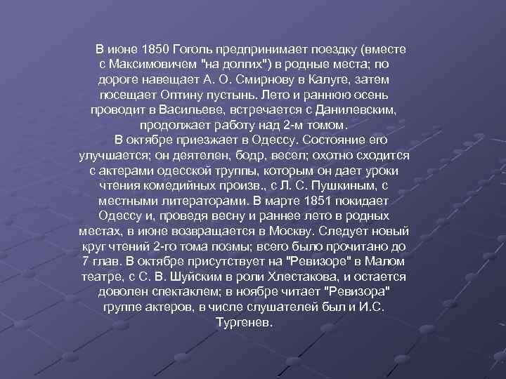 В июне 1850 Гоголь предпринимает поездку (вместе с Максимовичем
