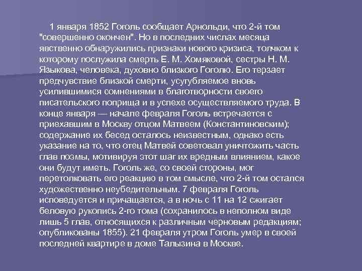 1 января 1852 Гоголь сообщает Арнольди, что 2 -й том