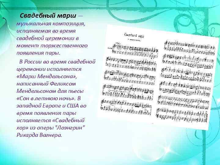 Свадебный марш — музыкальная композиция, исполняемая во время свадебной церемонии в момент торжественного