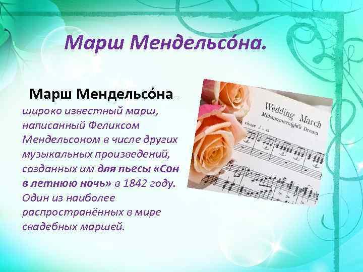 Марш Мендельсо на— широко известный марш, написанный Феликсом Мендельсоном в числе других музыкальных произведений,