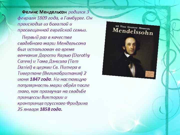 Феликс Мендельсон родился 3 февраля 1809 года, в Гамбурге. Он происходил из богатой и