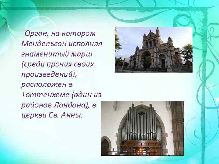 Орган, на котором Мендельсон исполнял знаменитый марш (среди прочих своих произведений), расположен в