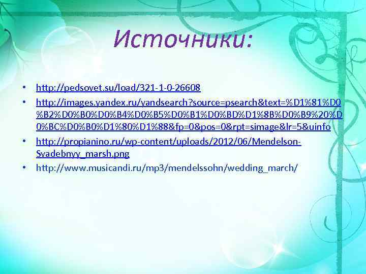 Источники: • http: //pedsovet. su/load/321 -1 -0 -26608 • http: //images. yandex. ru/yandsearch? source=psearch&text=%D