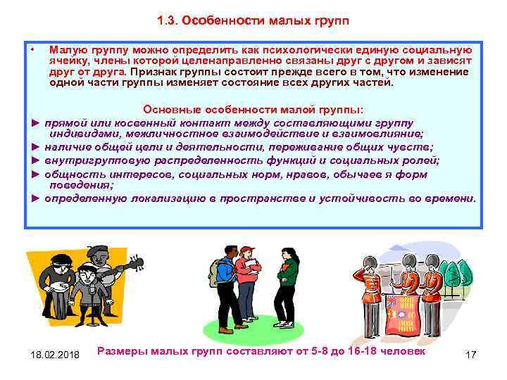 1. 3. Особенности малых групп • Малую группу можно определить как психологически единую социальную
