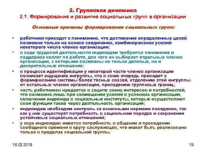 2. Групповая динамика 2. 1. Формирование и развитие социальных групп в организации Основные причины