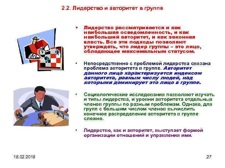 2. 2. Лидерство и авторитет в группе • Лидерство рассматривается и как наибольшая осведомленность,