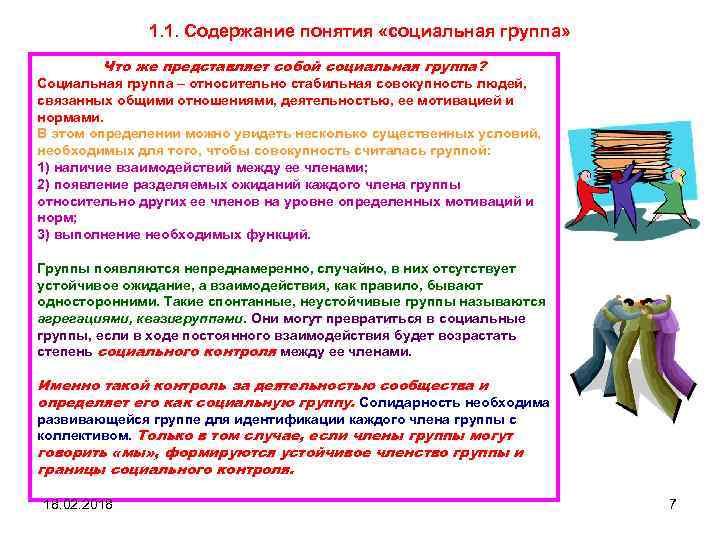 1. 1. Содержание понятия «социальная группа» Что же представляет собой социальная группа? Социальная группа