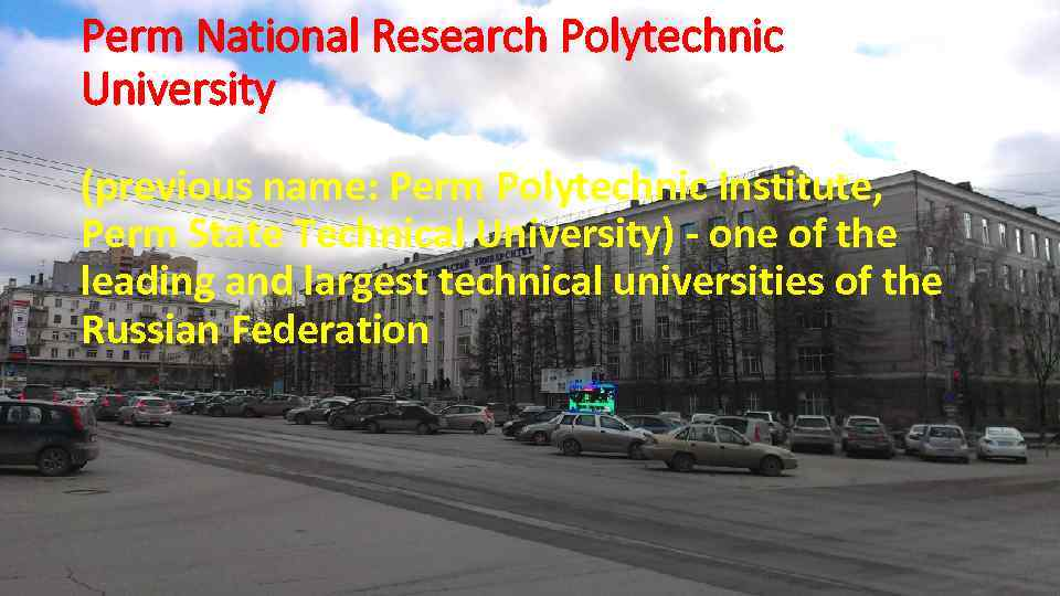 Perm National Research Polytechnic University (previous name: Perm Polytechnic Institute, Perm State Technical University)