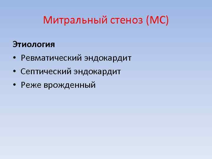 Митральный стеноз (МС) Этиология • Ревматический эндокардит • Септический эндокардит • Реже врожденный