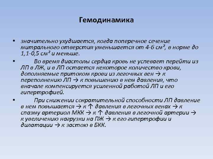 Гемодинамика • значительно ухудшается, когда поперечное сечение митрального отверстия уменьшается от 4 -6 см²,