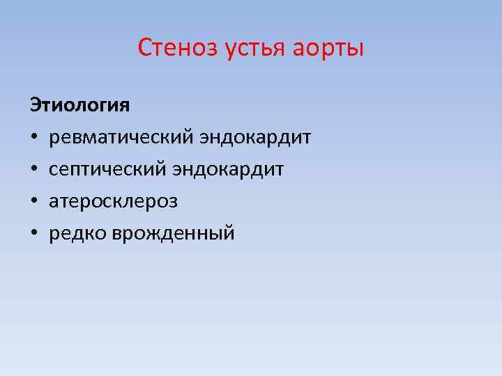 Стеноз устья аорты Этиология • ревматический эндокардит • септический эндокардит • атеросклероз • редко