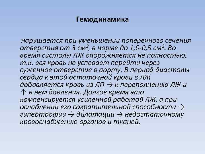 Гемодинамика нарушается при уменьшении поперечного сечения отверстия от 3 см², в норме до 1,