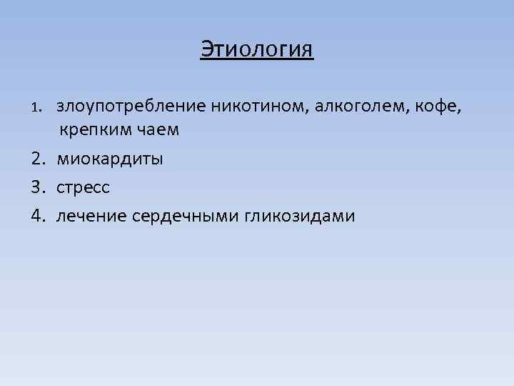 Этиология 1. злоупотребление никотином, алкоголем, кофе, крепким чаем 2. миокардиты 3. стресс 4. лечение