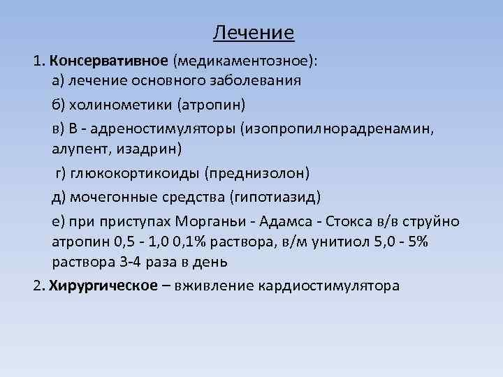 Лечение 1. Консервативное (медикаментозное): а) лечение основного заболевания б) холинометики (атропин) в) В -