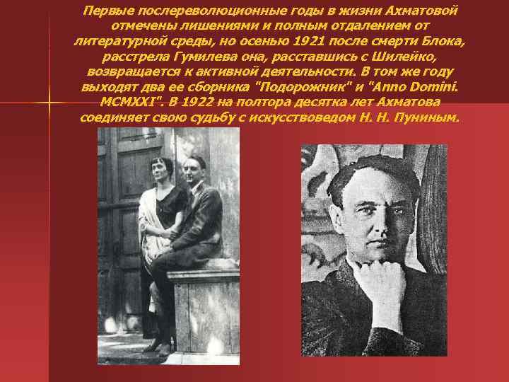 Первые послереволюционные годы в жизни Ахматовой отмечены лишениями и полным отдалением от литературной среды,