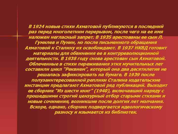 В 1924 новые стихи Ахматовой публикуются в последний раз перед многолетним перерывом, после чего