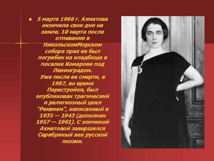 n 5 марта 1966 г. Ахматова окончила свои дни на земле. 10 марта после