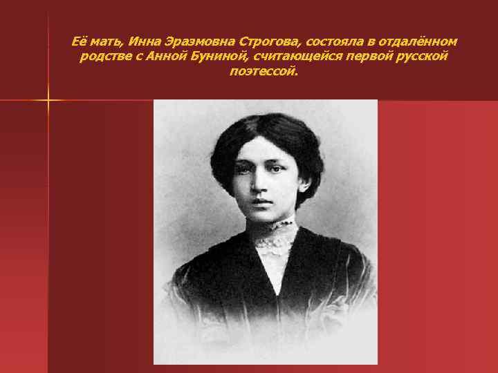 Её мать, Инна Эразмовна Строгова, состояла в отдалённом родстве с Анной Буниной, считающейся первой