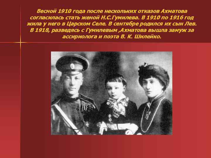 Весной 1910 года после нескольких отказов Ахматова согласилась стать женой Н. С. Гумилева. В